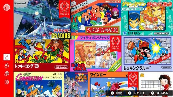 """『グラディウス 激ムズ2周目バージョン』が「ファミコン Nintendo Switch Online」に登場!より難度の高い""""3周目""""も存在"""