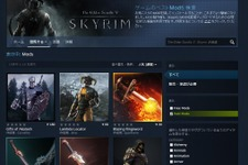 Steamで『The Elder Scrolls V: Skyrim』の有料Modが販売開始 画像