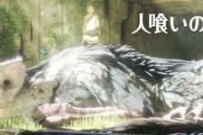 【E3 2015】『人喰いの大鷲トリコ』実機レポート…上田氏による解説も 画像