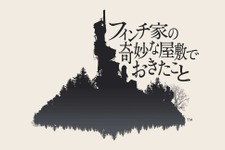 PS4『フィンチ家の奇妙な屋敷でおきたこと』2016年配信決定―『The Unfinished Swan』スタジオ最新作 画像