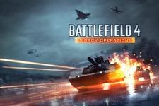 『Battlefield 4』新無料DLC「Legacy Operations」発表―ホリデーシーズンに配信へ 画像