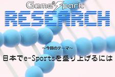 Game*Sparkリサーチ『日本でe-Sportsを盛り上げるには』回答受付中! 画像