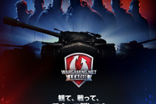 『WoT』の世界一を決める「The Wargaming.net League Grand Finals 2016」開催決定