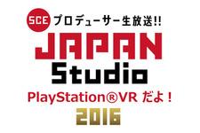 SCEJAが3月31日にVRをテーマにニコ生で3時間語り尽くす!吉田修平氏も登場 画像