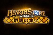 「ハースストーン 炉端の集い in Roppongi 皐月編」開催決定―世界的有名プレイヤー来日記念