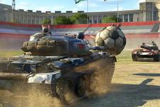 戦車でサッカー!?『World of Tanks』ユニークなイベント発表