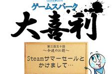Game*Spark大喜利『Steamサマーセールとかけまして…』回答募集中!