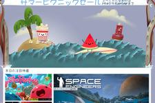 Game*Spark大喜利『Steamサマーセールとかけまして…』審査結果発表!