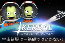 Take-Twoが宇宙開発シム『Kerbal Space Program』を買収―「新たな長期的フランチャイズに」 画像