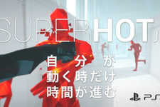 『SUPERHOT』PS4&PS VR向け国内リリース決定!2017年夏予定 画像