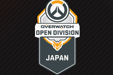 「Overwatch OPEN DIVISION Season2」参加チーム発表!11チームが熱く激突 画像