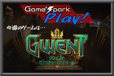 【Game*Spark Play!】第2回:みんなで『グウェント』をプレイしよう!【UPDATE】 画像
