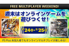 PS4「FREE MULTIPLAYER WEEKEND」2月24日~25日開催!『モンハン:ワールド』も対象 画像