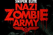 『Sniper Elite: Nazi Zombie Army』が本日配信、相当お怒りな総統が登場する最新トレイラーも 画像