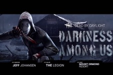 『Dead by Daylight』新チャプター「Darkness Among Us」配信開始―「与えられた猶予」の仕様変更も