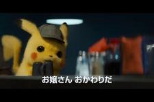 映画『名探偵ピカチュウ』ポケモンファンが喜ぶ12のポイント 画像