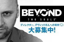 『BEYOND: Two Souls』のディレクター、デヴィット・ケイジ氏への質問募集企画が実施 画像