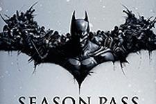 スキンパックやストーリーキャンペーンが含まれる『Batman: Arkham Origins』のシーズンパスが発表