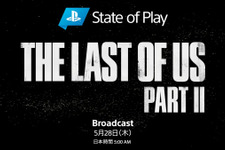 『The Last of Us Part II』の新たなプレイ映像を披露する「State of Play」が近日実施!