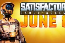 工場建築サバイバル『Satisfactory』Steam版発売は6月8日に 画像