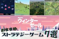 Steamウィンターセール開催中!2,000円以内で年末年始にじっくり遊べるストラテジー7選【特集】