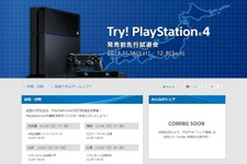 SCEJA、PS4の先行試遊会「Try! PlayStation 4!」を全国6都市で11月16日より順次開催 画像