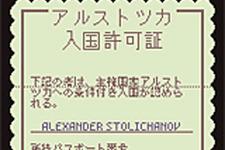 アルストツカに栄光あれ! 入国管理シム『Papers, Please』の日本語を含むローカライズアップデートが近日実施 画像