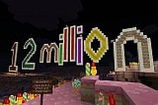 『Minecraft: Xbox 360 Edition』が1200万本を突破!リリース開始からおよそ2年で 画像