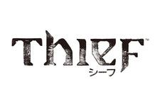 国内版『Thief』初回生産特典とAmazon限定予約特典が発表、追加マップやブースターパックなどを収録 画像