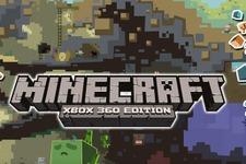 PS4/Xbox One版『Minecraft』のワールドはPS3/Xbox 360版よりもさらに巨大に、ただし無限には広がらず 画像