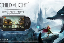 UbisoftがPS Vita版『チャイルド オブ ライト』の国内発売を発表、PS3/PS4向け初回生産版の再販も決定