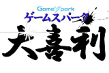 Game*Spark大喜利『この空欄を埋めて!』回答募集中! 画像