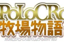 3DS『ポポロクロイス牧場物語』発売決定!田森庸介氏がメインスタッフとして参加し、おなじみの仲間たちが登場 画像