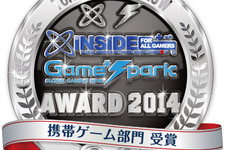 「TGS インサイド x Game*Spark Award 2014」受賞結果発表! 画像