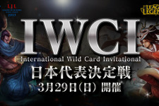 「League of Legends Japan League(LJL)」がRiot Games主催「IWCI」への出場権を獲得 画像