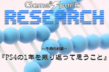 Game*Sparkリサーチ『PS4の1年を振り返って思うこと』回答受付中! 画像