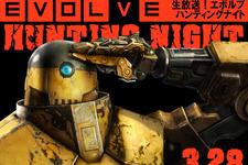 【緊急告知】「読者 VS. 編集部」生放送『Evolve』ハンティングナイト開催決定!