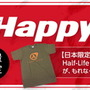 Valve製品正規販売店「PROスチーマー」に『福袋』と日本限定『Half-Life 2』Tシャツ追加!