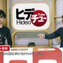 小島監督の新番組「ヒデチュー」第1回がYouTubeで配信開始!