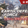 PS4『EARTH DEFENSE FORCE: IRON RAIN』発売直前SPの公式放送が4月5日21時より配信