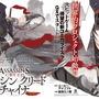 『アサシン クリード』日本オリジナル漫画「アサシン クリード チャイナ」が10月19日より連載開始