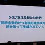 元スクエニ社長和田洋一氏が予想する5G時代のゲームと社会「5Gが切り拓くポストテレビゲーム時代」セッションレポ【TGS2019】