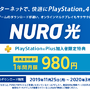 「PlayStation Plus 12ヶ月利用権」が25%OFF! ―12月25日までPS Plus「Christmas Sale」を実施
