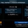 ユフィも登場!PS5向け『FINAL FANTASY VII REMAKE INTERGRADE』6月10日発売決定!【UPDATE】