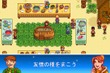 Android版『Stardew Valley』事前予約スタートーいつでもスマホで農場スローライフ 画像