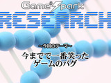 Game*Sparkリサーチ『今までで一番笑ったゲームのバグ』回答受付中! 画像