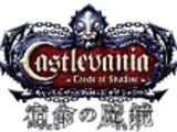 3DS『Castlevania: Lords Of Shadow - 宿命の魔鏡』の国内発売日が決定 画像