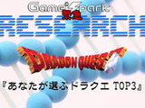 Game*Spark緊急リサーチ『あなたが選ぶドラクエ TOP3』回答受付中! 画像