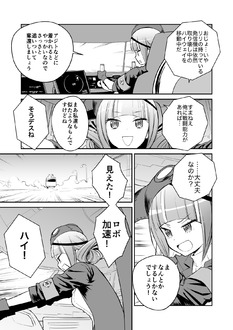 【漫画】『ULTRA BLACK SHINE』case09「奪還・前編」