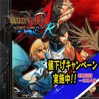 『PLUS R』へアップデート可能なPS3『GUILTY GEAR XX ΛCORE PLUS』の値下げキャンペーンが開催